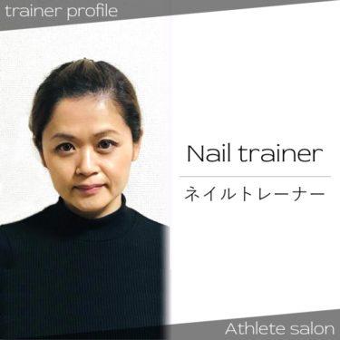 和田友美子(大阪府岸和田市 )- アスリートネイルトレーナー